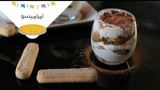 طريقة عمل أكواب التيراميسو |  Tiramisu Cups |  الحلو علينا