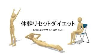 体幹リセットダイエット(健康ポータル・美容ポータル) 比企理恵 検索動画 12
