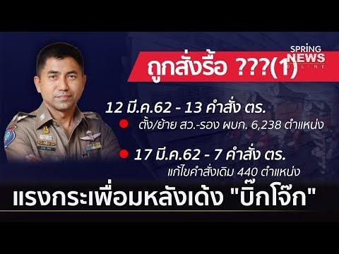 """จับตาอาฟเตอร์ช็อก...หลังเด้ง """"บิ๊กโจ๊ก""""   เจาะลึกทั่วไทย   11 เม.ย. 62"""