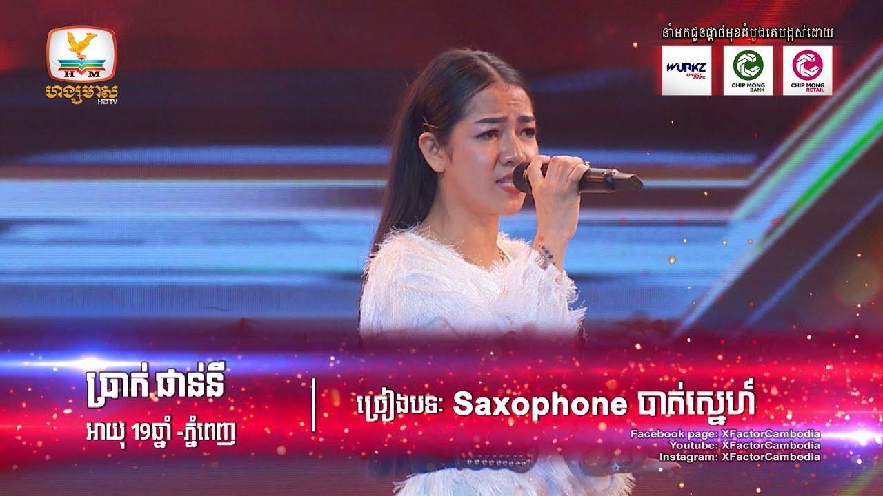 ចេញមកភ្លាមកូរសាហាវហ្មង! X Factor Cambodia - Judge  Audition - Week 4