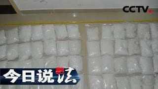 《今日说法》20171030 一击而中:24公斤毒品留在车祸现场无人认领 | CCTV今日说法官方频道