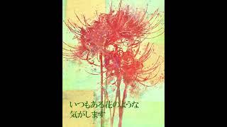 てのひら美術館企画展「女性が見つめる燃える金」日本画家 ゼノビッチ美奈子  作品タイトル「曼殊沙華VII」