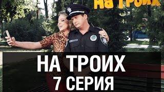 На троих - 7 серия - 1 сезон