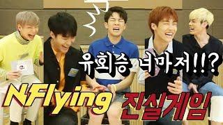 """[진짜찾기① 거짓말탐지기] 엔플라잉(N.Flying) 유회승 """"권광진vs이승협"""" 선택은?"""