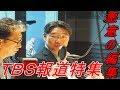 【髙橋洋一】加計問題で前川氏とTBSがある事ないことを!TBS報道特集で悪意の編集!