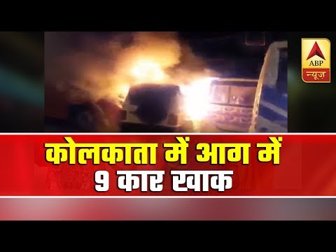 West Bengal: 9 Cars Gutted In Fire In Kolkata | ABP News