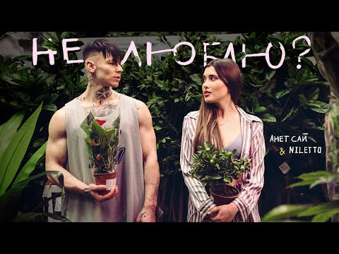 Анет Сай, NILETTO - Не люблю? (Премьера клипа, 2021) - Видео онлайн
