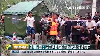 [中国财经报道]四川甘洛:成昆铁路高位岩体崩塌 救援展开| CCTV财经