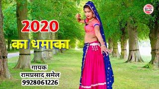 मारी नणद नमस्ते बोल पढ़ कॉलेज क माया    Suparhit MeenaWati Song    Ramprsad Samel