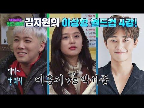김지원의 이상형 월드컵! 이홍기 vs 박서준 (두근두근♥) 밤도깨비 25회