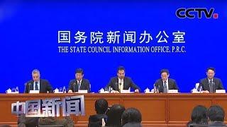 [中国新闻] 国新办新闻发布会介绍中国关于抗击疫情国际合作情况 | 新冠肺炎疫情报道