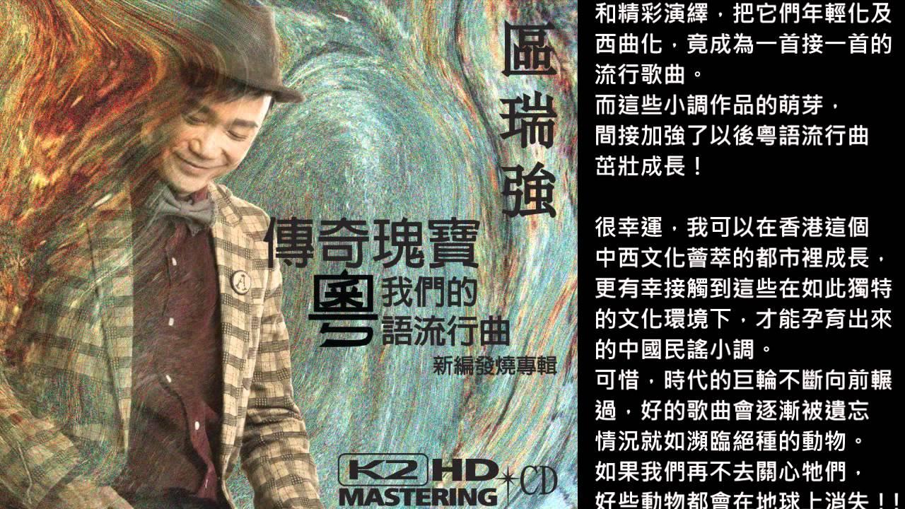 區瑞強『傳奇瑰寶』新編發燒專輯 - 公子多情 (K2試聽版) - YouTube