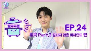 [윤쿠쿠캠] Ep.24 윤지성 팬미팅 투어 Aside in 방콕 Part.3 - 끝나지 않은 비하인드 편