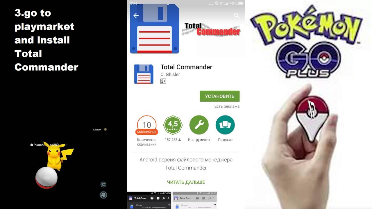 How-to-install-pokemon-go1 shell technos.