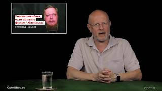 Goblin - Про успех ненавидимого фильм Матильда