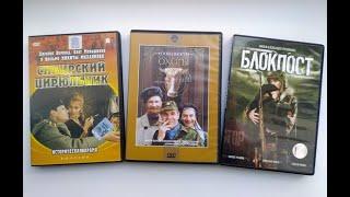Российские фильмы 90-х. Обзор DVD дисков