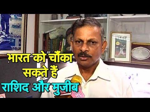 Lalchand Rajput: Rashid & Mujeeb Can Surprise India | Sports Tak