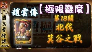 訂閱Youtube頻道▻ http://www.youtube.com/GoGameTV333 逛逛痞客邦▻http...