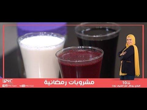 حلقه المشروبات الرمضانيه | الشيف نونا | البلدي يوكل | تجهيزات رمضان | pncfood