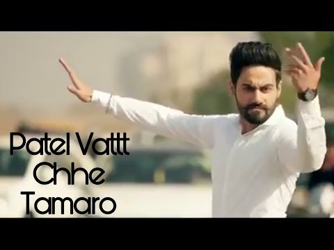 Garvi Re Gujarat Ma PATEL Vat Chhe Tamaro | Attitude Song | Whatsaap Status | New Popular Song 2018