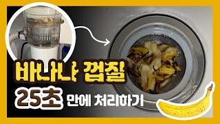 바나나 껍질 간편하게 처리하는 방법 가정용 음식물처리기…