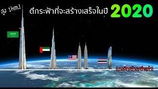 10อันดับ ตึกระฟ้าที่สูงที่สุด ที่จะสร้างเสร็จในปี2020 (บอกเลยสูงมากๆ)