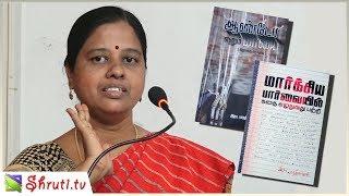 Natchimakal Suganthi speech | நாச்சியாள் சுகந்தி உரை - களம் வெளியீட்டகம் துவக்க விழா