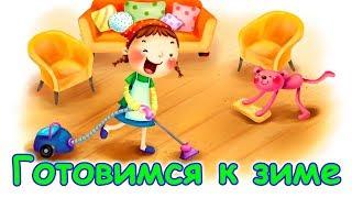 Уборка в доме - шторы, тюль, двери, веранда. (09.17г.) Семья Бровченко.