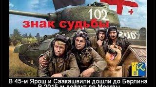 В 1945 м Ярош и Саакашвили дошли до Берлина! В 2015 м дойдут и до Москвы!