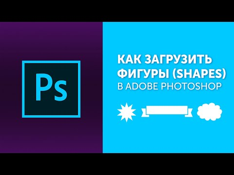 Как загрузить фигуры (shapes) в Photoshop