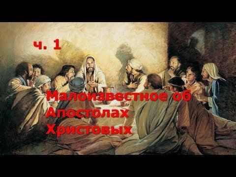Малоизвестное об Апостолах