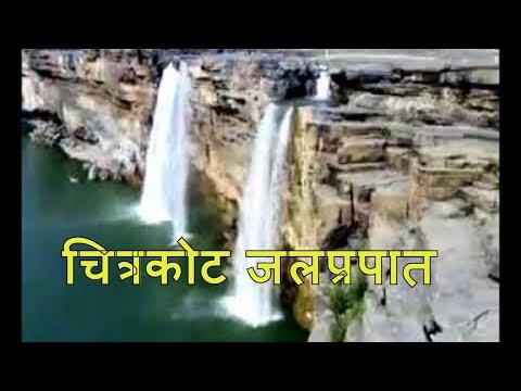The Chitrakote Falls