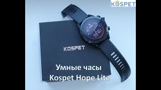 Умные часы Kospet Hope Lite с AMOLED дисплеем, классной камерой, Android 7.1. Смартфон на руке.