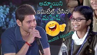 Mahesh Babu FUN with School Students | Mahesh & Vamshi Interview with Students | Daily Culture