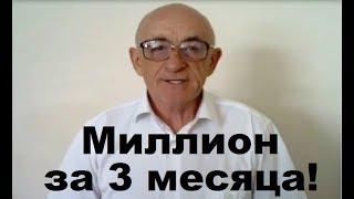 Как я заработал за 12 месяцев 3 миллиона рублей