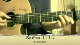 เรื่องที่ขอ -LULA Fingerstyle Guitar Cover by Toeyguitaree (TABS)