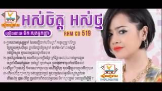 អស់ចិត្តឬអស់ថ្ម - sokun kahna- RHM cd 519