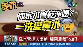 中視新聞!YARI洗水管技術,陳年水管清洗 狂噴噁心黃水