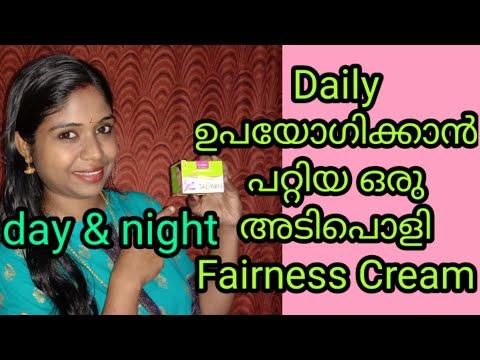 നിറം വർദ്ധിപ്പിക്കാൻ Daily ഉപയോഗിക്കാൻ പറ്റിയ ഒരു അടിപൊളി Fairness Cream   malayaliyoutuber