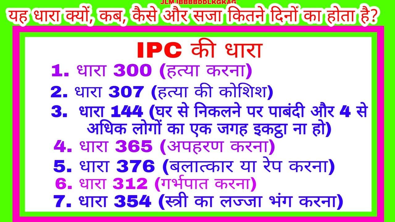 IPC ki dhara act 376,144,365,313,300,