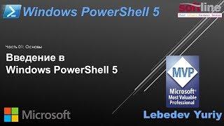 введение в Windows PowerShell 5