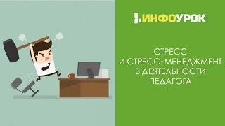 Стресс и стресс-менеджмент в деятельности педагога   Видеолекции   Инфоурок