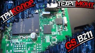 Відео звіт про ремонт ресивера Триколор GS B211 від передплатника.