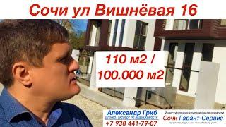 110 м2 Сочи Вишневая 16/ 100.000 м2  недвижимость Сочи