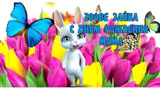 Zoobe Зайка -  С днем рождения, Мама!