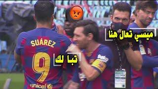 شاهد ماذا وقع بين ليونيل ميسي و مساعد مدرب برشلونة بعد التعتر أمام سيلتا فيغو لقطات صادمة
