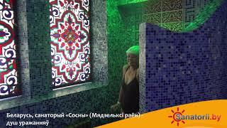 Санаторий Сосны (Нарочь) - обзор душа впечатлений, Санатории Беларуси