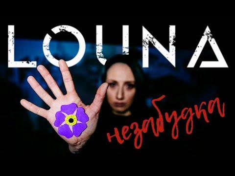 Смотреть клип Louna - Незабудка