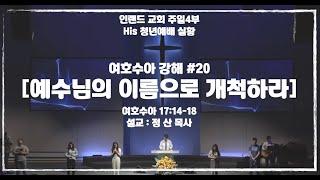 [예수의 이름으로 개척하라!]  HIS 주일예배실황 | 정산 목사 | 여호수아 ep. 20  (12/20/2020)