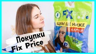 Мои покупки из Fix Price / Fix Price осень 2018 * Все по 1$ * Hello, it's Bubi